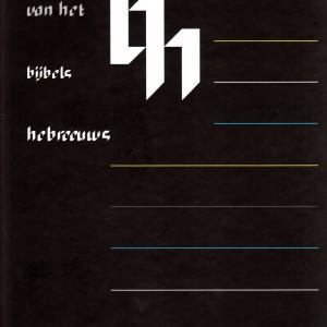 basisgrammatica voor het bijbels hebreeuws109