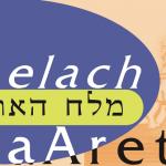Melach HaArets Digitaal